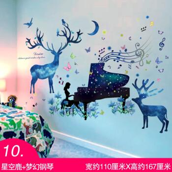 幼儿园教室布置墙面装饰卧室温馨贴纸壁纸自粘海报纸 10星空鹿 梦幻钢