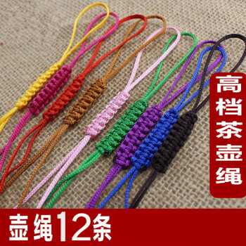 孤鸿语 茶壶绳绑茶壶盖绳子手工编织紫砂壶绳子玻璃茶壶绳子茶壶线带