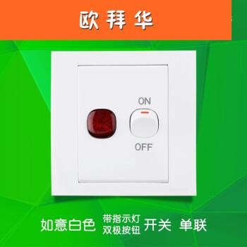 开关插座面板 20a 250v 单联带指示灯双极按钮白色浴霸开关