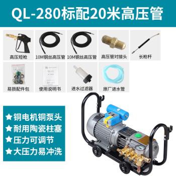 熊猫ql-280高压清洗机家用洗车机220v商用全铜专业洗车行水泵水枪 20m