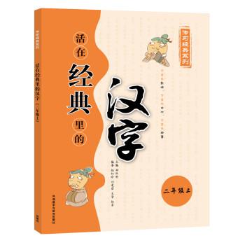 活在经典里的汉字(二上) 电子书下载