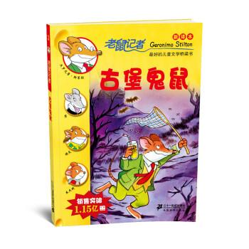 老鼠记者新译本3:古堡鼠鬼 [7-12岁] PDF版