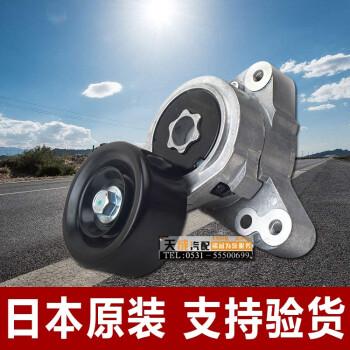适用于本田七代雅阁2.0/2.4crv发动机冷气皮带涨紧器