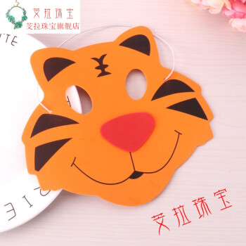 幼儿园小礼品eva卡通面具动物头饰子活动道之寓意 eva(老虎)