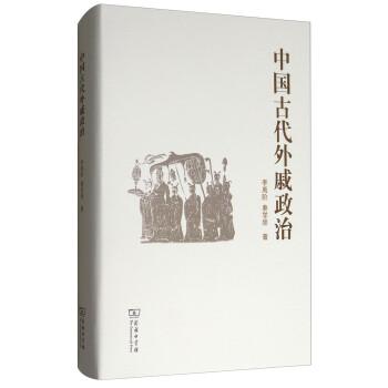 中国古代外戚政治 试读