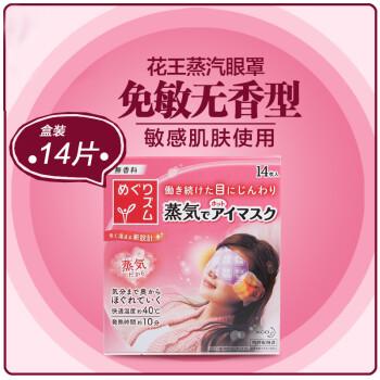 Kao花王 蒸气眼罩蒸汽发热舒缓眼贴膜 加热式缓解眼部疲劳 无香14片盒装