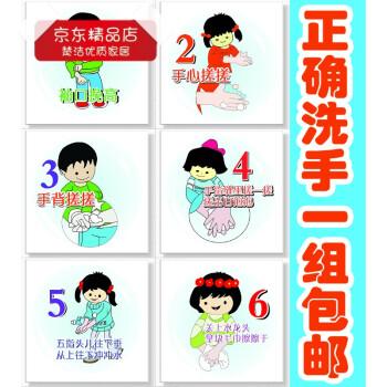 星尘 洗手步骤6步法7步正确标准洗手法墙贴幼儿园洗手