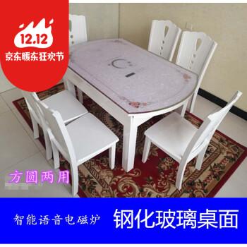 淅减餐桌椅组合简约现代伸缩折叠实木餐桌方圆两用电磁炉饭桌钢化玻璃