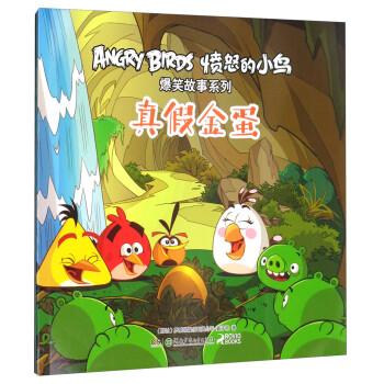 真假金蛋/愤怒的小鸟爆笑故事系列 PDF电子版