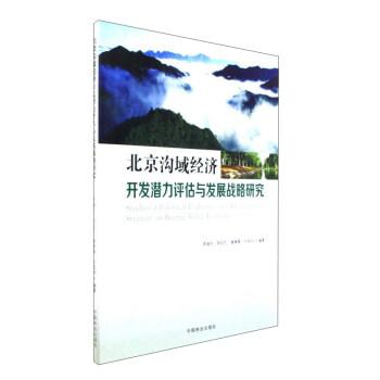 北京沟域经济开发潜力评估与发展战略研究 电子版
