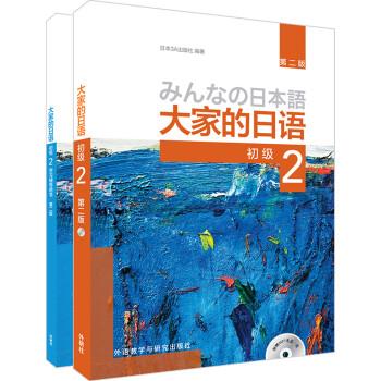 大家的日语(第二版)初级2(初级2.学习辅导2共2册)(专供网店) PDF版