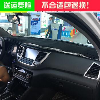 15款北京现代全新途胜tucson汽车仪表盘避光垫中控台隔热防晒遮阳