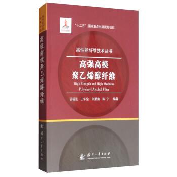 高强高模聚乙烯醇纤维 PDF版下载