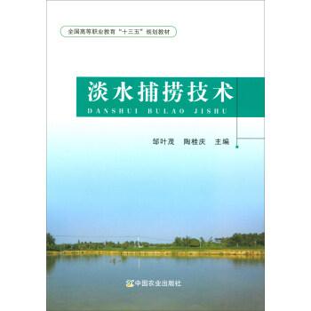 """淡水捕捞技术/全国高等职业教育""""十三五""""规划教材 PDF版"""