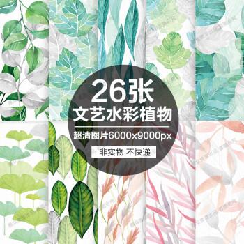 华洛芙 s1249森系小清新手绘水彩绿色植物叶子手机壳贴墙纸印刷图案