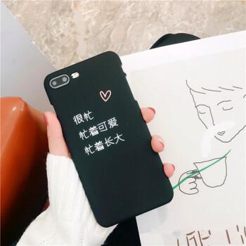鲸赤 苹果8创意文字6s忙着长大情侣款手机壳简约个性7