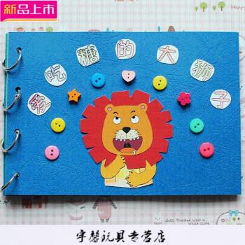 幼儿园涂色手工自制绘本故事书diy作业子手工材料包绘本故事书 爱吃糖
