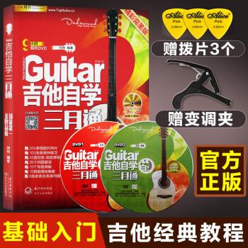 《吉他自学三月通 附DVD2张视频教学吉他入门教材自学教程初学者零基础六弦琴教程音乐中国民谣》