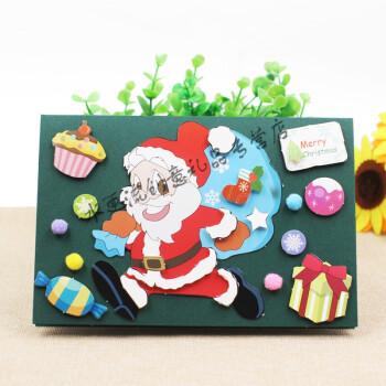 立体贺卡diy材料包 儿童创意元旦节日手工制作新年生日礼物卡片 大