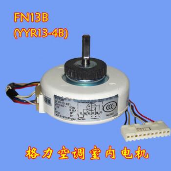 电工电料 接线板/排插 致源 13w格力空调挂机电机 室内马达fn13b(yyr1