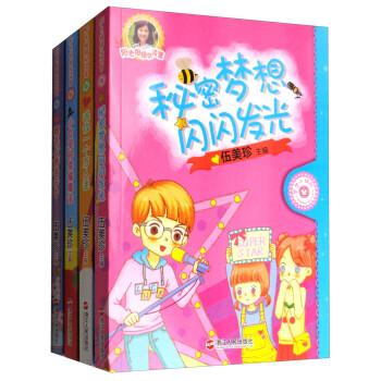 阳光姐姐悦读营精美编排 7-10岁 PDF版