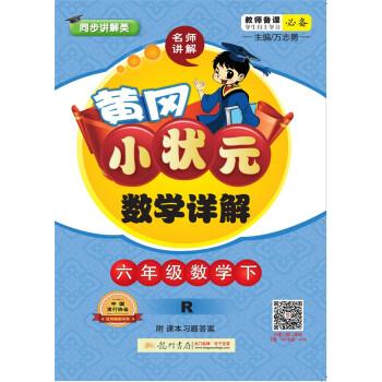 2018年春季 黄冈小状元数学详解 六年级数学(下)R人教版 电子书