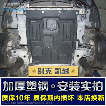 凯越发动机护板底盘护板2015款别克新凯越1.5发动机下