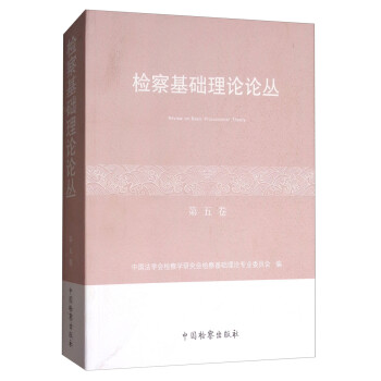 检察基础理论论丛 PDF版