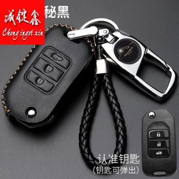 猛速 广汽本田16款凌派专用钥匙包 新款广本凌派汽车遥控保护套壳扣 b