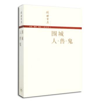 钱锺书集·围城:人·兽·鬼 下载