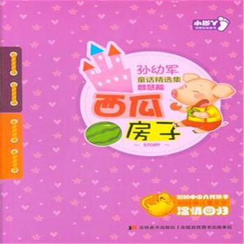 西瓜房子-孙幼军童话精选集-智慧篇-小脚丫注音彩