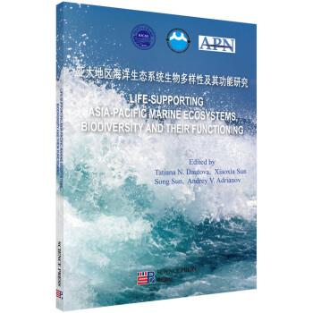 亚太地区海洋生态系统生物多样性及其功能研究 电子版