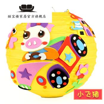 灯笼儿童手工制作卡通材料包幼儿园春节挂饰场景装饰 17号小飞猪(黄)