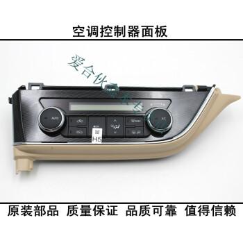 爱合伙 14-16卡罗拉雷凌空调控制面板 1.