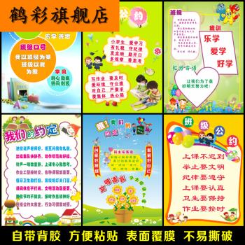 鹤彩幼儿园装饰品小学初中班级布置班级公约评比栏公告栏教室装饰墙贴
