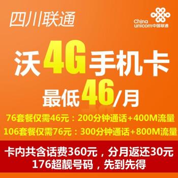 四川联通成都4G/3G/2G 流量语音手机电话卡(包含360元话费)
