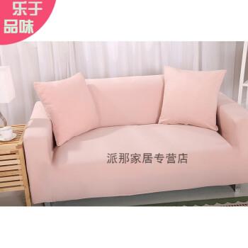 沙发套沙发罩全盖布艺弹力客厅组合全包皮沙发巾欧式定做纯色 玉色图片
