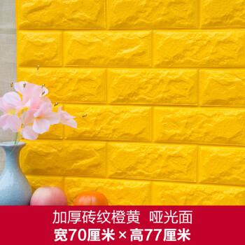 幼儿园自粘3d立体墙贴跆拳道柱子教室防撞墙裙儿童墙壁纸软包贴纸a10