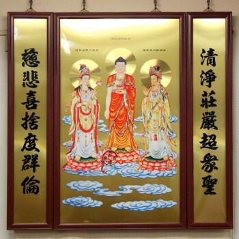 嘉奈佛具佛教用品台湾宝华西方三圣佛像铜版画佛挂画木框画铜板画