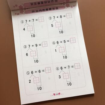 凑十法图解20以内加法数学练习册 二十以内口算题卡 幼儿园中大班儿童