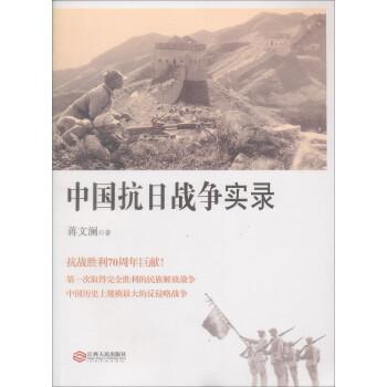 中国抗日战争实录 试读