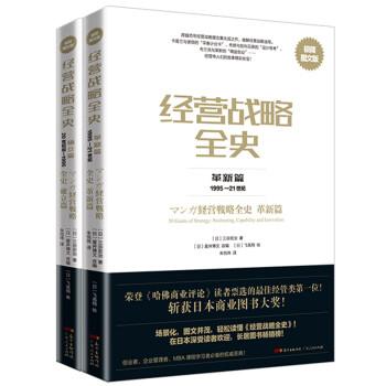 经营战略全史:20世纪初-1995年+1995-21世纪 在线阅读