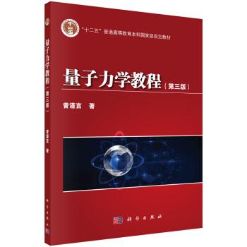 量子力学教程 电子书下载