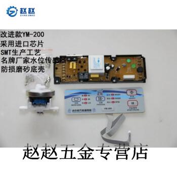 赵赵zhaozhao 松下洗衣机电脑主板xqb60-p600u/p610u