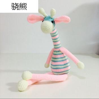 骁熊●彩色长颈鹿 钩针编织毛线娃娃玩偶 diy手工材料