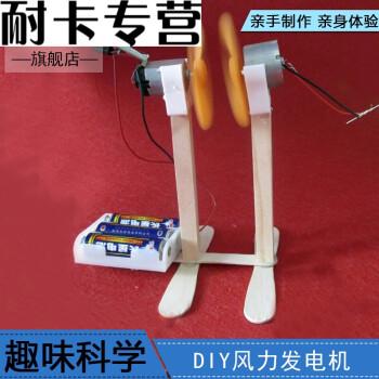 小学生科学实验玩具儿童科技小制作材料创意自制风力发电机小发明