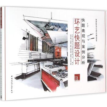 环艺快题设计 刘程伟徐乃珊张盼主编 建筑 书籍