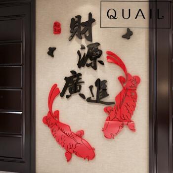 客厅玄关背景卧室房间装饰画年年有余温馨创意 101财源广进黑字 红鱼