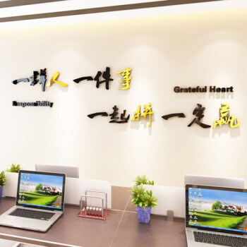 华洛芙 3d亚克力立体墙贴团队励志标语公司办公室企业图片