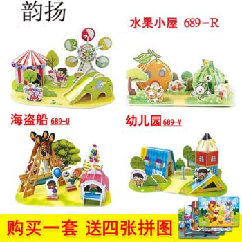 3d立体拼图儿童力男女孩子玩具diy手工制作建筑房子纸模型 689 游乐场